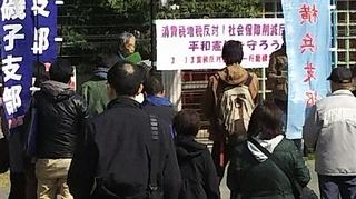 3.13重税反対全国統一行動.JPG