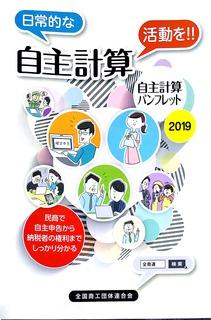全商連2019自主計算パンフレット.jpg