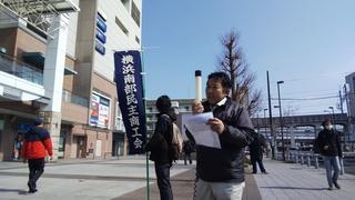新杉田駅前宣伝.JPG