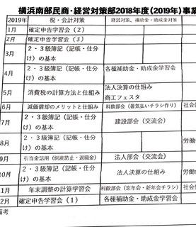 新規ドキュメント 2019-03-18.jpg