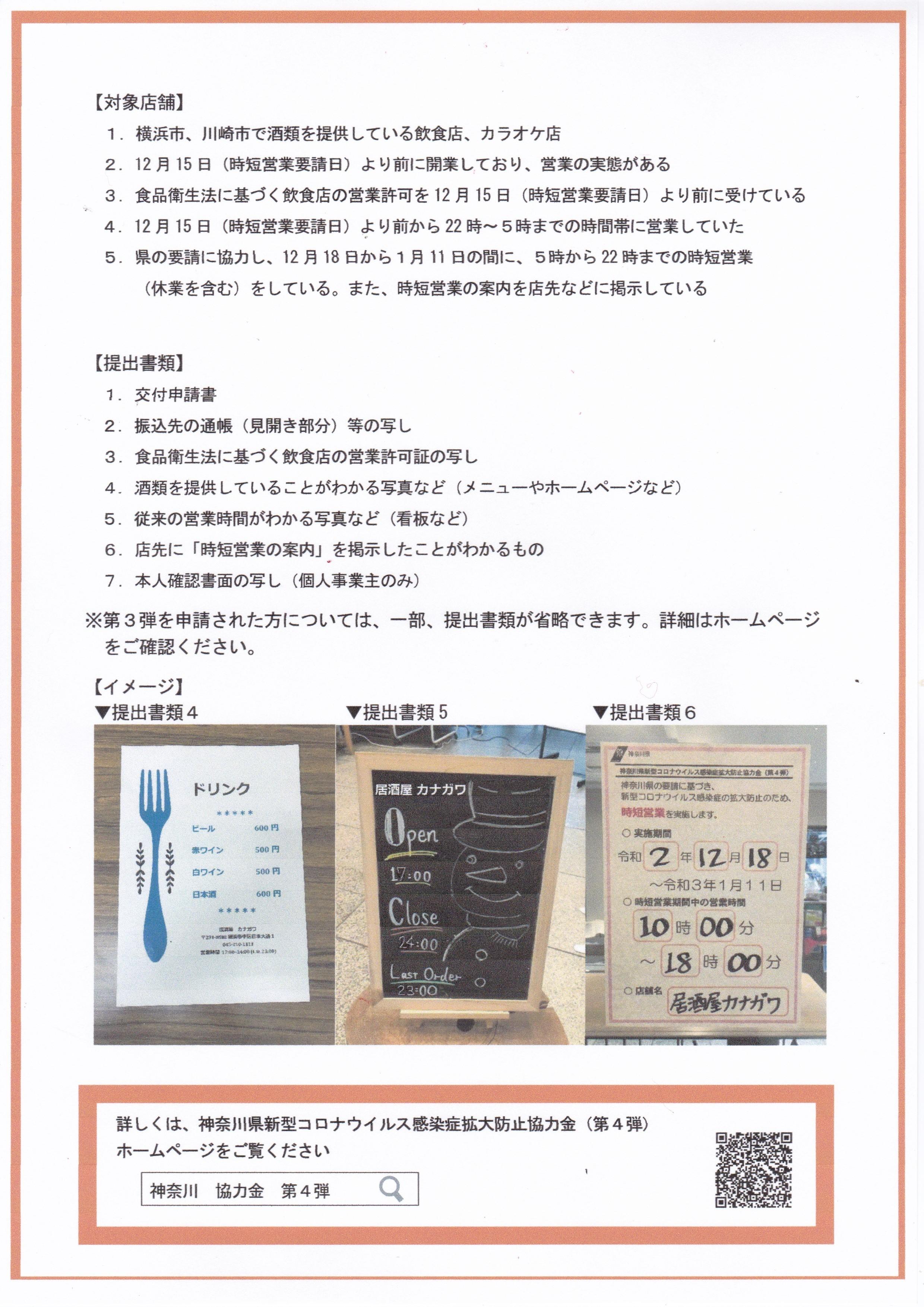神奈川 県 コロナ 協力 金 新型コロナウイルス感染症拡大防止協力金(第7弾)について