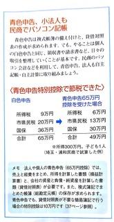 青色申告のメリット.jpg