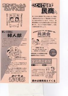 H30現在配布中の横浜南部民商宣伝チラシ2.jpg