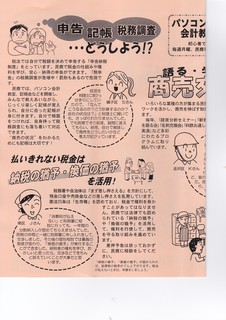 H30現在配布中の横浜南部民商宣伝チラシ3.jpg