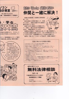 H30現在配布中の横浜南部民商宣伝チラシ4.jpg